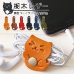 コードクリップ 栃木レザー 本革  イヤホンクリップ ケーブルクリップ コードフォルダー 猫 USBケーブル 充電 巻き取り