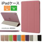 iPad ケース 2017 2018 New iPad 9.7 Air iPad5 iPad6 Pro 10.5 11 保護カバー 薄型 軽量 三つ折  おしゃれ