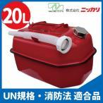 ガソリン携行缶 NCT−20(20L)【UN規格・消防法適合品】