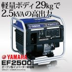 発電機 ヤマハ発電機 .EF2500i. インバーター発電機 在庫あり