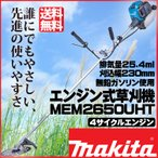 草刈機 マキタ草刈り機 MEM2650UHT エンジン式Uハンドル刈払機/