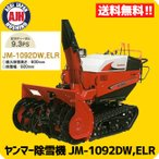 ヤンマー除雪機 中形除雪機 .JM-1092DW,ELR.
