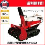 ワドー除雪機 小型除雪機 .SX1392.