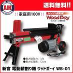 新宮薪割り機 ウッドボーイ WB-01 電動モータータイプ シングウ小型薪割機