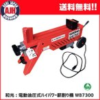 和光薪割り機 WB7300 WAKO 電動油圧式ハイパワー薪割機
