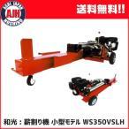 和光薪割り機 WS350VSLH WAKO 国産油圧薪割機 小型モデル