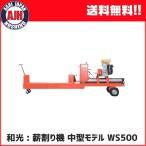 和光薪割り機 WS500 WAKO 国産油圧薪割機 中型モデル