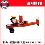 和光薪割り機 WS-750 WAKO 国産油圧薪割機 大型モデル