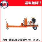和光薪割り機 WS-750SL WAKO 国産油圧薪割機 大型モデル