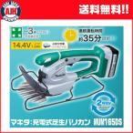 マキタ 園芸 工具 充電式芝生バリカン MUM165DS