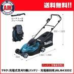 マキタ芝刈機 MLM430DZ 充電式芝刈り機(バッテリ・充電器別売)