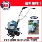 マキタ耕運機 .MUK360DZ. 管理機/充電式/耕うん機/(バッテリ・充電器別売)
