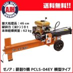 ゼノア薪割り機 .PCLS-04EY. 横型タイプ/薪割機
