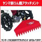 ヤンマー 耕運機 ミニ耕うん機 YK300FP用アタッチメント UFOレベラFP 7A2580-90020-1