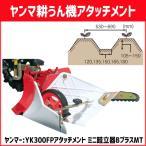 ヤンマー 耕運機 ミニ耕うん機 YK300FP用アタッチメント ミニ畦立器BプラスMT 台形うね立て用 7S0024-83002