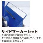 ヤマハ:YT660シリーズ、YS-860用サイドマーカーセット