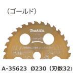 マキタ 刈払機 草刈り機用 ファインチップソー ゴールド (A-35623)