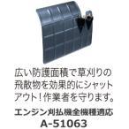 マキタ刈払機 ナイロン用カバー(A-51063)