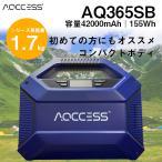 アクセス ポータブル電源 大容量 AQ365SB 42000mAh/155Wh ソーラーチャージ対応 スマホ充電 充電器 キャンプ アウトドア 防災 非常用電源 PSE認証済 AQCCESS