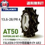 FALKEN(ファルケン):トラクター用後輪タイヤ AT50 [SUPERLUG MT-1] 13.6-28 PR 4