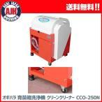 オギハラ 育苗箱洗浄機 クリーン・クリーナー CCO-250N 【代引き不可】