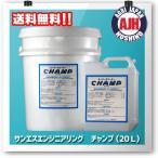 サンエスエンジニアリング 農機具用洗浄剤 チャンプ(20L) 代引き不可