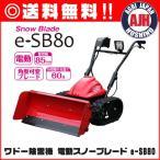 ワドー除雪機 電動スノーブレード .e-SB80