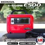 ホンダ 蓄電機 ポータブル電源 E500_JN LiB-AID