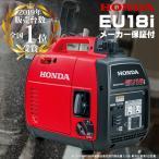 発電機 ホンダ EU16i-JN3 【即出荷】 インバーター発電機【試運転・オイル充填】