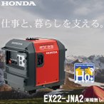 ショッピングホンダ ホンダ発電機 EX22-JNA2 サイクロコンバーター発電機(スタンド仕様)