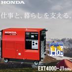 ショッピングホンダ ホンダ発電機 EXT4000-J1 三相発電機(50Hz・試運転・オイル充填)