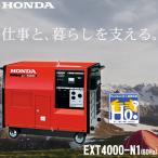 ホンダ発電機 EXT4000-N1 三相発電機(60Hz・試運転・オイル充填)