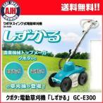 クボタ草刈機  自走式電動草刈り機「しずかる」GC-E300