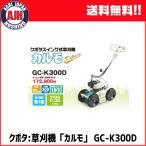 クボタ 草刈機 GC-K300D スイング式草刈り機カルモDeluxe