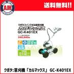 クボタ 草刈機 GC-K401EX スイング式法面草刈り機「カルマックス」