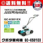 クボタ草刈機 .GC-K501EX. スイング式法面草刈り機カルマックス