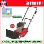 芝刈機 キンボシ エンジン芝刈機スーパーモアー GRS-3001