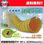 乾燥機用 排風ダクト HD-L-3(Φ650mm×3m)代引き不可商品