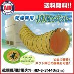 乾燥機用 排風ダクト HD-S-3(Φ440mm×3m)代引き不可商品