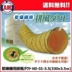 乾燥機用 排風ダクト HD-SS-3.5(Φ330mm×3.5m)代引き不可商品