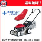 芝刈機 ホンダ 芝刈り機 HRG466C-SKJH +ボディカバー