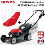 芝刈機 ホンダ 芝刈り機 HRX537C5-HYJ+ボディカバー