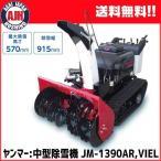 ヤンマー 除雪機 中型除雪機 JM-1390AR,VIELR
