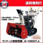 ヤンマー 除雪機 小型除雪機 JS-1080HT,A
