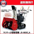 ヤンマー 除雪機 小型除雪機 JS-865C,A