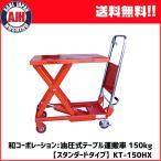 和コーポレーション:油圧式テーブル運搬車 150kg (スタンダードタイプ)KT-150HX【代引き不可商品】