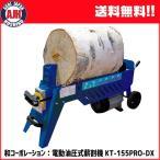 電動油圧式薪割機 和コーポレーション KT-155PRO-DX 55t 単相100V仕様【メーカー直送代引不可・法人限定】