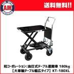 和コーポレーション:油圧式テーブル運搬車 180kg (大車輪テーブル幅広タイプ)KT-180XL【代引き不可商品】