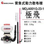 丸山製作所 背負動力散布機 「極飛」 MDJ4001G-23-1 軽量 背負式 コンパクト 低振動 静穏 散布機