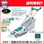 芝刈機 マキタ:電動式芝刈機 MLM2301 電動/芝刈り機/草刈機/草刈り機